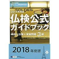 実用フランス語技能検定試験 2018年度版3級仏検公式ガイドブック 傾向と対策+実施問題