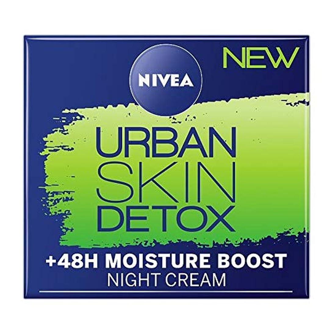 サリー左ブラインド[Nivea] ニベアフェイスケア不可欠な都市スキンナイトクリーム50ミリリットル - Nivea Face Care Essential Urban Skin Night Cream 50Ml [並行輸入品]