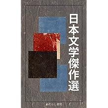 日本文学傑作選