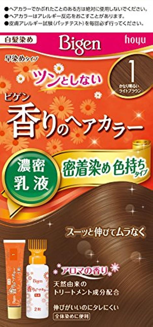 ペルメル感染する削減ホーユー ビゲン香りのヘアカラー乳液1 かなり明るいライトブラウン 40g+60mL