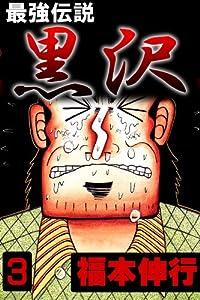 最強伝説 黒沢 3巻 表紙画像