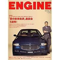 ENGINE (エンジン) 2006年 12月号 [雑誌]