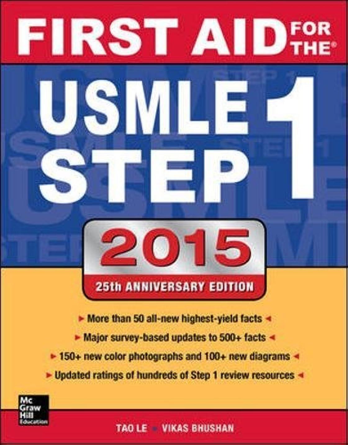 どちらも眠る通り抜けるFirst Aid for the USMLE Step 1 2015