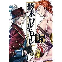 終末のワルキューレ 5巻 (ゼノンコミックス)