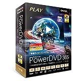 サイバーリンク PowerDVD 365 1年版