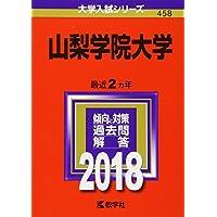 山梨学院大学 (2018年版大学入試シリーズ)