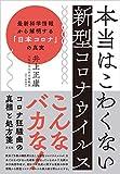 本当はこわくない新型コロナウイルスー 最新科学情報から解明する「日本コロナ」の真実