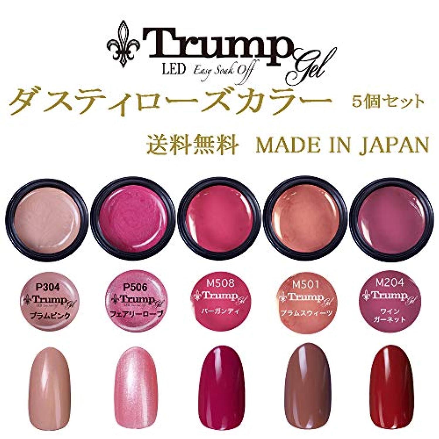 利点とティーム用心【送料無料】日本製 Trump gel トランプジェル ダスティローズカラージェル 5個セット スタイリッシュでオシャレな 白べっ甲カラージェルセット