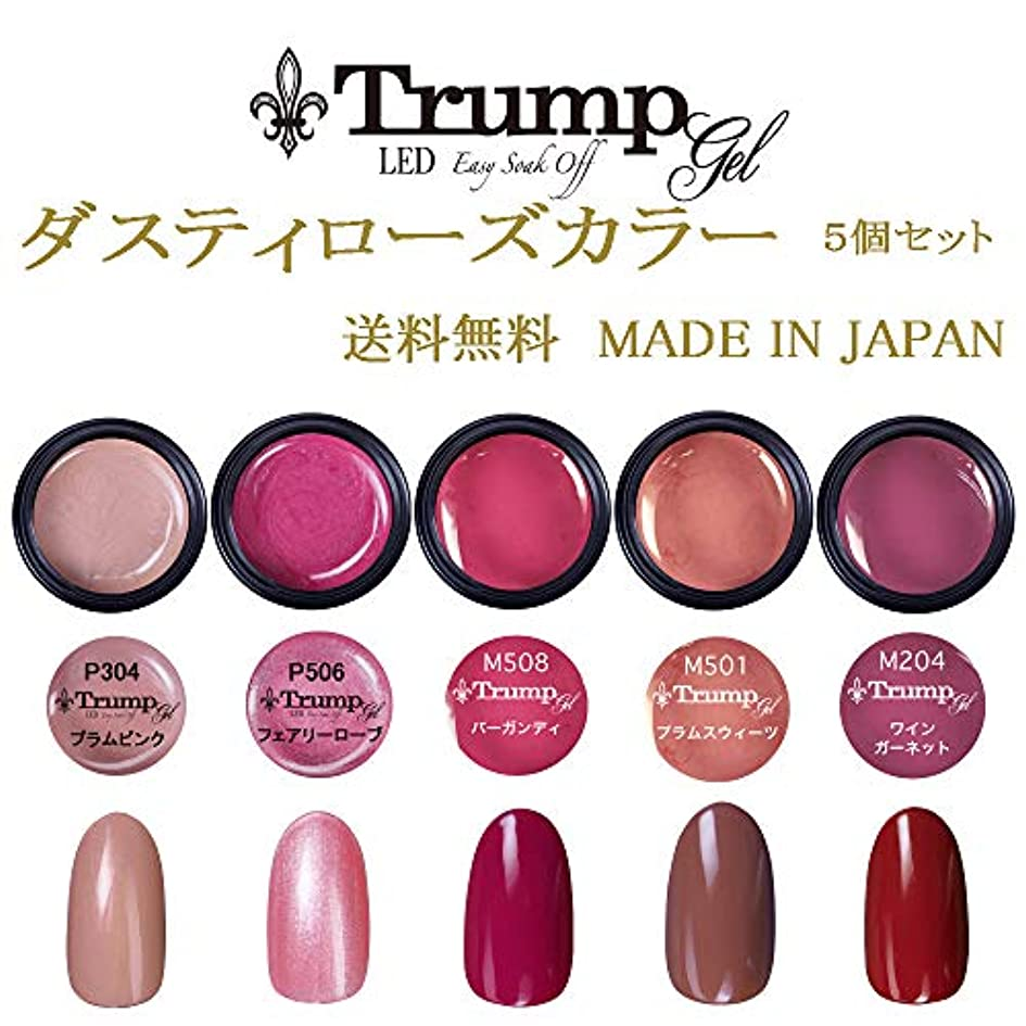 確立します太字みなさん【送料無料】日本製 Trump gel トランプジェル ダスティローズカラージェル 5個セット スタイリッシュでオシャレな 白べっ甲カラージェルセット