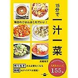 15分で一汁一菜 毎日のごはんはこれでいい! (講談社のお料理BOOK)