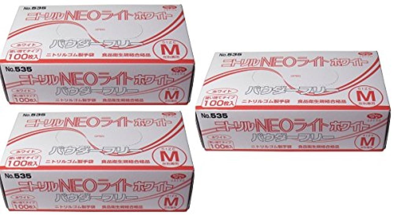 撤退製造業防腐剤ニトリル手袋 パウダーフリー ホワイト Mサイズ×3個