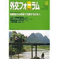 外交フォーラム 2007年 06月号 [雑誌]