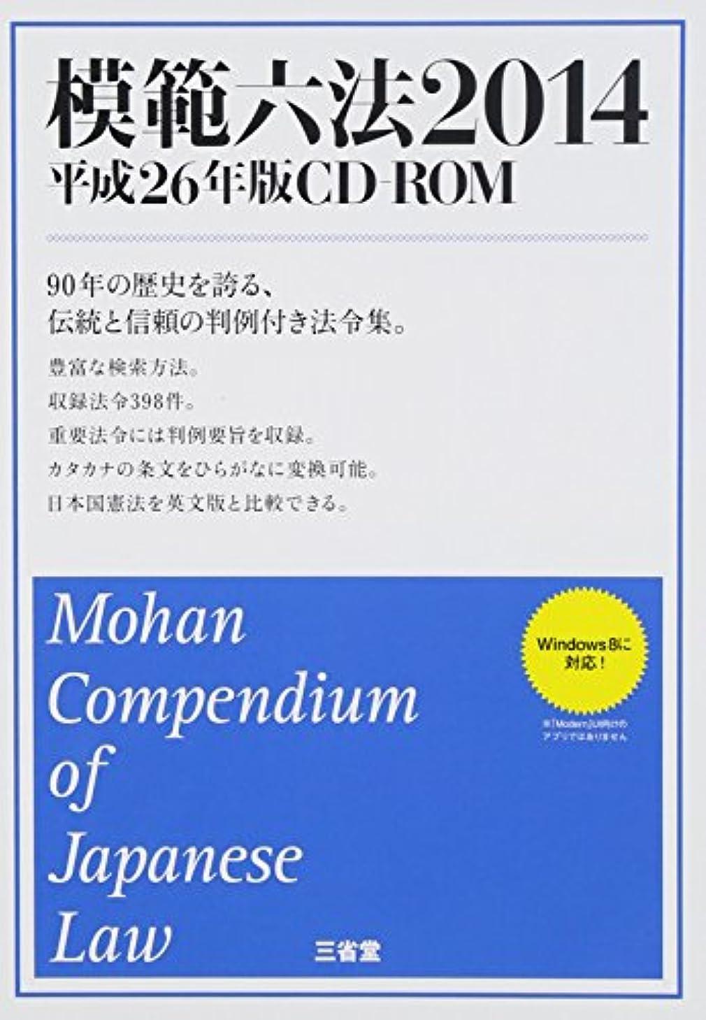 司教判定辞任する三省堂 模範六法2014 平成26年版 CD-ROM