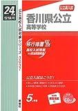 赤本3037 香川県公立高等学校 (24年度受験用 英語リスニングCD付)