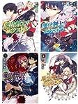 魔法剣士のエクストラ 文庫 1-4巻セット (HJ文庫)