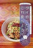 タイ行ったらこれ食べよう!: 地元っ子、旅のリピーターに聞きました。