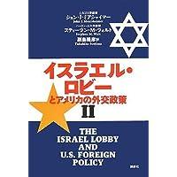 イスラエル・ロビーとアメリカの外交政策 2