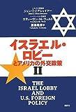 イスラエル・ロビーとアメリカの外交政策 2 画像