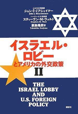イスラエル・ロビーとアメリカの外交政策 2の詳細を見る