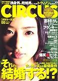 CIRCUS (サーカス) 2007年 06月号 [雑誌]