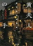 黄(ウォン)夫人の手 ---黒石怪奇物語集 (河出文庫)