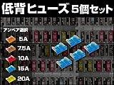 Amazon.co.jp【シードスタイル】低背ヒューズ  5個セット 10A