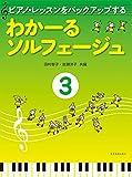 ピアノレッスンをバックアップする わかーるソルフェージュ(3)
