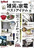InRed特別編集 私にうれしい雑貨と家電 ベストアイテム (TJMOOK)