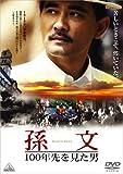 孫文-100年先を見た男-[DVD]
