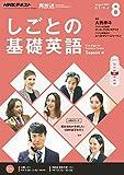 NHKテレビ しごとの基礎英語 2017年 8月号 [雑誌] (NHKテキスト)