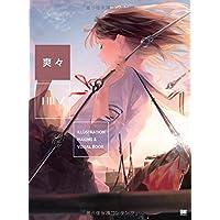 ILLUSTRATION MAKING & VISUAL BOOK 爽々