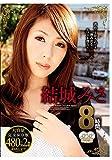 結城みさ8時間 [DVD]