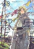 惑星さんぽ / toi8 のシリーズ情報を見る