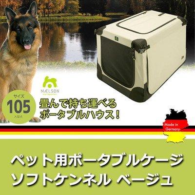 畳んで持ち運べる ワンちゃん用のポータブルハウス ペット用ポータブルケージ ソフトケンネル ベージュ サイズ105