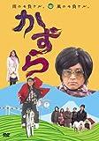 かずら[DVD]