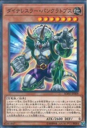【シングルカード】SOFU)ダイナレスラー・パンクラトプス/効果/ノーマル/SOFU-JP009