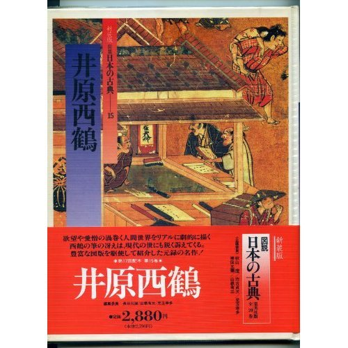 井原西鶴 (図説 日本の古典)