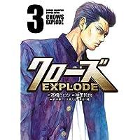 クローズEXPLODE 3 クローズ EXPLODE (少年チャンピオン・コミックス エクストラ)