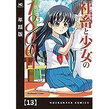 社畜と少女の1800日【単話版】 13 (トレイルコミックス)