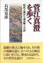 菅江真澄を歩く―時代と旅から読み解く生涯