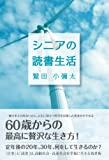 シニアの読書生活 (MG BOOKS)