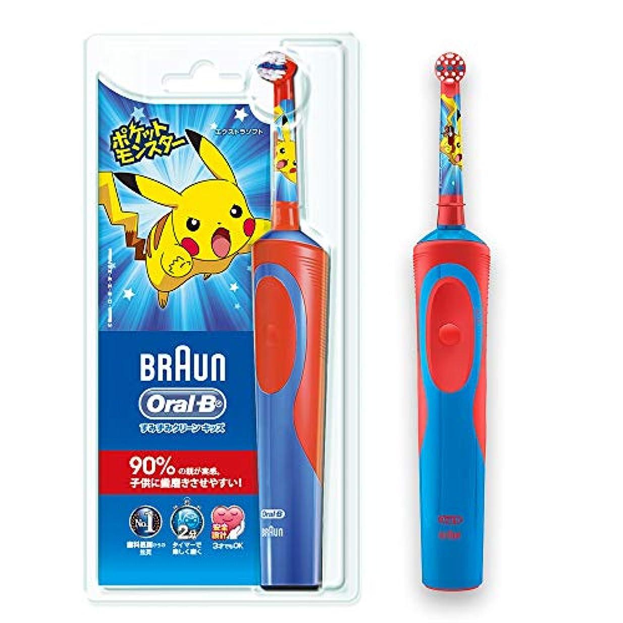 有害なしない鉛ブラウン オーラルB 電動歯ブラシ 子供用 D12513KPKMB すみずみクリーンキッズ 本体 レッド ポケモン 歯ブラシ