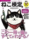 ねこ検定 公式ガイドBOOK (廣済堂ベストムック 346号)
