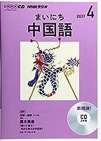 NHK CD ラジオ まいにち中国語 2017年4月号 (語学CD)