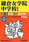鎌倉女学院中学校 平成29年度用 (3年間スーパー過去問322)