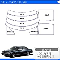 カット済みカーフィルム 日産 NISSAN シーマ 4ドア セダン Y32専用 車種別 車種専用 ダークスモーク/断熱