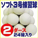 ソフトボール 3号 練習球 スリケン 検定落ち 2ダース (24球入り) Training-soft3-24