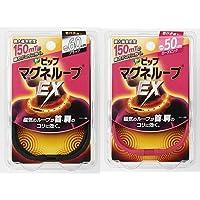【セット買い】ピップ マグネループ EX 高磁力タイプ ブラック 60cm(PIP MAGNELOOP-EX,black 60cm) & マグネループ EX 高磁力タイプ ローズピンク 50cm(PIP MAGNELOOP-EX,rose pink 50cm)