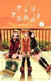 きらりアラカルト 2 (マーガレットコミックス)