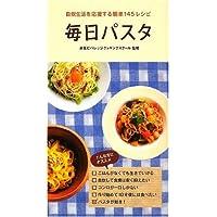 毎日パスタ~自炊生活を応援する簡単145レシピ~